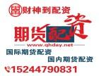 杭州内外盘期货配资-资金安全-正规平台-手续费低