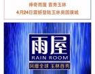 漳州雨屋设备出租雨屋设备厂家雨屋设备体验租赁