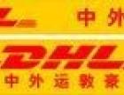 石景山DHL快递公司DHL国际快递联系电话