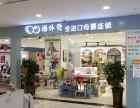 母婴品牌十大加盟排名 海外秀母婴店加盟 免费获取加盟资料