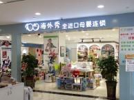 中国十大母婴连锁店 孕婴店大牌子有那些 海外秀国际宝贝