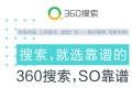 银川360搜索 360推广 网站建设 百度