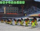 哈尔滨冬令营活动:滑雪冬令营带你感受冰雪乐趣