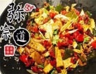 弥宗道麻辣香锅 加盟条件-加盟流程
