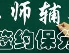 全北京中小学辅导 小学/初中/高中数学语文英语补习班