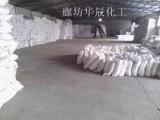 供应廊坊华辰牌烧碱氢氧化钠(25kg包装)工业级片碱