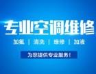大港区迎新街燃气灶维修(天津)售后服务热线电话是多少?