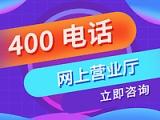 400电话办理流程400电话标准淄博400电话快速开通