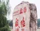 安阳殷墟博物苑文化游,国家5A级景区,门票75元