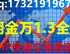 怀化强烈推荐2018网上股票开户佣金低万1