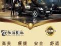 温州东游汽车租赁 代驾 自驾 租车 包车等