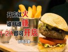 全国快餐加盟连锁一0元开家汉堡店