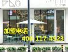 北京仁义涵咖啡加盟费多少 北京仁义涵咖啡加盟条件