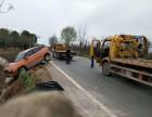 开县安达道路救援拖车汽车救援公司电话高速救援拖车