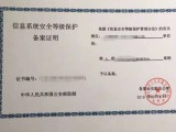 北京企业申请信息安全等级保护你所不知道的条件