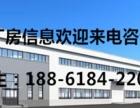 崇安区广瑞路500/5000方仓库出租