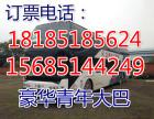 贵阳到营口长途客车/司机直达专线15597726460