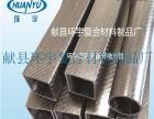 环宇高强度碳纤维方管圆管