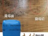 墙壁,木材发霉了,就用iHeir-CM除霉剂,清除霉菌更彻底