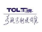欢迎进入~!江门TCL电视售后服务总部电话(各区)