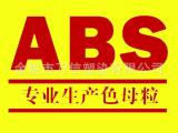 ABS专用色母 通用色母 色母粒厂家