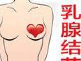 民间有哪些偏方治疗乳腺增生中医中药杨氏秘方专治乳腺增生