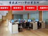 上海非盈利机构评估报告 商会协会审计报告材料
