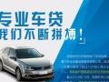 【投哪好贷】入住鹤城专业咨询车贷、证 件齐全,快速放款