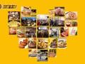 西餐加盟店10大品牌