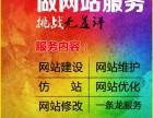 通州网站修改,潞城网站公司,一站式服务