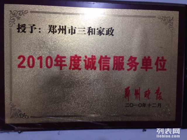 郑州三和家政专业高标准精细保洁