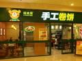 南京咕咕熊卷饼加盟怎么样 咕咕熊卷饼加盟费多少钱