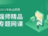 东营执业药师培训学校