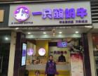 广元一只酸奶牛加盟费用 加盟电话 加盟优势 欢迎咨询