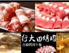 行大田牛排烤肉自助加盟费用/项目优势