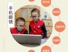 爱大爱稀晶石手机眼镜,防近视!阻蓝光!关爱儿童视力健康!