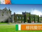 美丽的爱尔兰欢迎您
