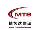 福州翻译公司有提供多国语言的翻译服务-精艺达翻译