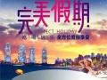 较新夕阳红旅游专列