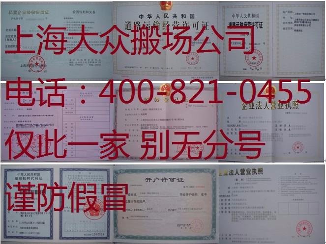 南京西路搬家公司4OO-821-O455钢琴搬运价格实惠