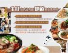 重庆-重庆小面加盟 专业技术人员指导