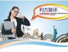 营业执照翻译, 公司章程翻译