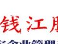 钱江服饰加盟 其他 投资金额 1万元以下