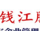 钱江服饰加盟 淘宝代理 投资金额 1万元以下