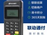 供应手机POS机代理 手机POS机加盟