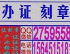 哈尔滨制作各类公章、快捷印章服务,优质优价