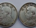 新余大清铜币户部二十文市场价格