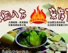 云南加盟 烧烤 投资金额 5-10万元