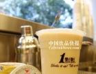 一点点奶茶店加盟费多少钱/一点点奶茶店加盟条件/