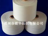 环锭纺纯涤纱40支 40支涤纶纱 涤纶纱线40支 纯涤大化化纤